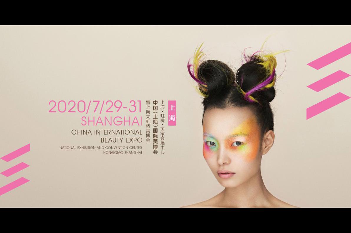 伊智亮相上海美博会,邀请阿里大咖现场分享,100张门票免费送先到先得!