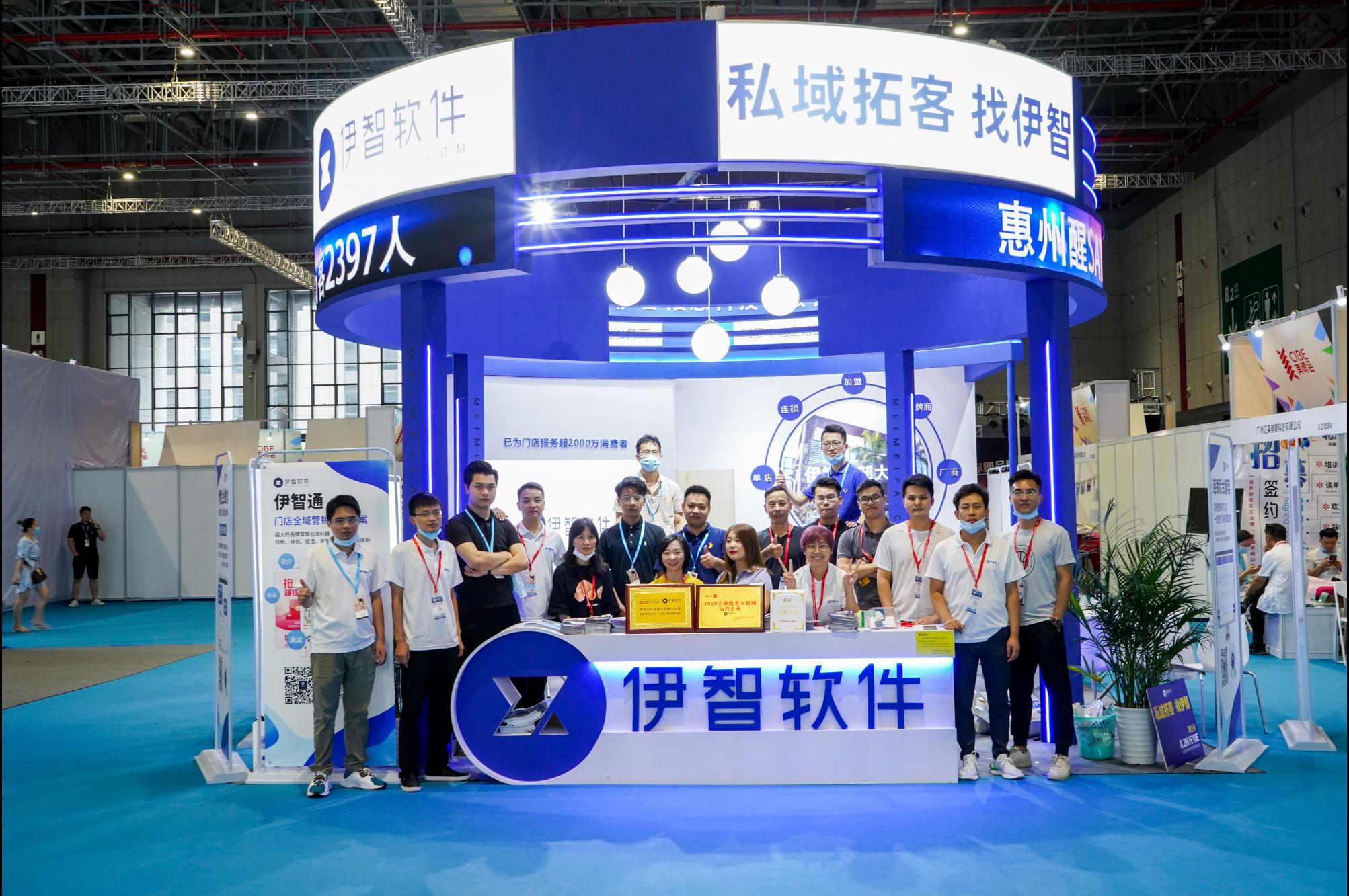 2020上海美博会!伊智软件携全域营销落地方案伊智通,与阿里巴巴本地生活达成合作
